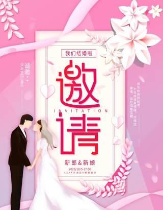 婚礼婚宴结婚邀请函卡片设计PSD海报模板素材7