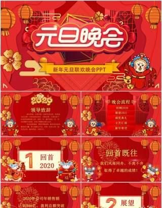 中国喜庆风企业元旦联欢晚会PPT模版