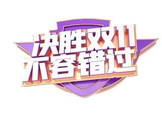 11.11宣传促销海报字体设计双十一文字艺术字素材配图PNG免抠透明元素106