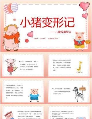 小猪变形记儿童卡通绘本PPT模板