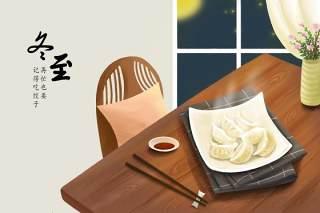 中国传统文化二十四节气冬至插画海报背景配图PSD横版素材10