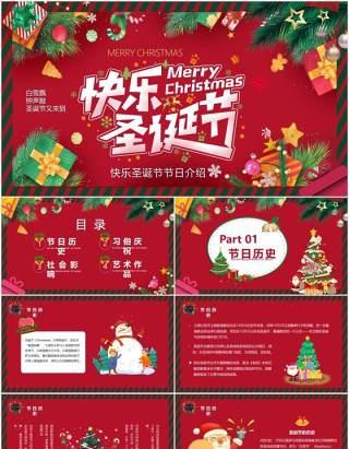 红色卡通快乐圣诞节平安夜节日主题介绍PPT模板