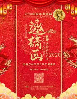 红色企业公司年度庆典邀请函卡片设计PSD海报模板素材1