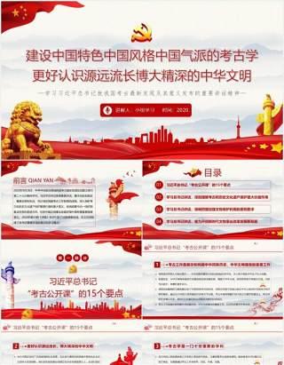 建设中国特色中国风格中国气派的考古学更好认识源远流长博大精深的中华文明PPT模板