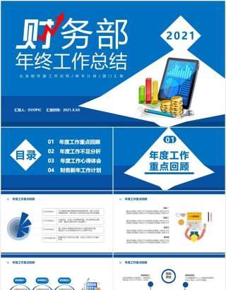 2021蓝色财务部年终工作总结新年计划报告通用PPT模板