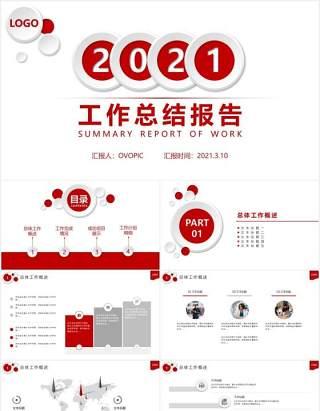 2021红色商务风通用工作总结汇报暨计划报告PPT模板