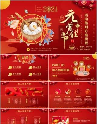 红色中国风元宵节节日主题活动策划方案通用PPT模板