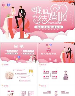 粉色剪纸风婚礼活动策划方案喜宴策划等通用PPT模板