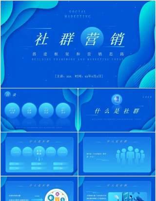 蓝色渐变搭建框架和社群营销思路运营PPT模板
