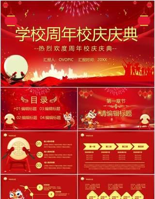 红色喜庆学校周年校庆庆典PPT模板