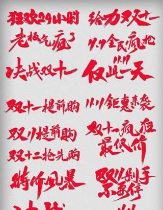 11.11宣传促销海报字体设计双十一文字艺术字素材配图PNG免抠透明元素3