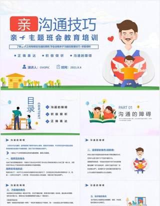 卡通幼儿园小学亲子沟通技巧教育培训PPT模板