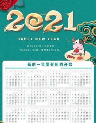 2021年新春新年牛年大吉日历挂历PSD素材模板13