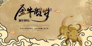2021年新年春节牛气冲天贺岁喜庆牛年大吉海报PSD分层设计模板横板9