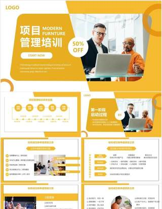 黄色简约商务风公司企业电子商务项目管理培训PPT模板