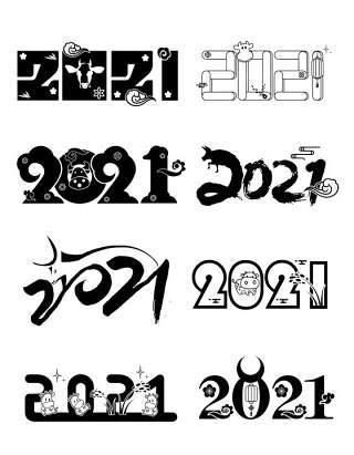 2021年创意卡通牛年艺术字体设计元素PNG免抠素材15