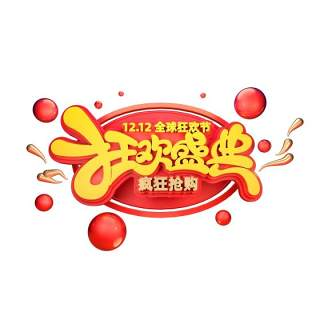 11.11宣传促销海报字体设计双十一文字艺术字素材配图PNG免抠透明元素1