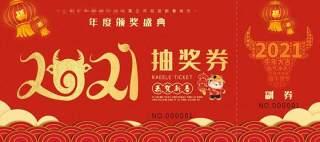 2021年红色喜庆公司企业年终晚会新年年会抽奖券PSD单面模板19