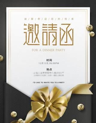 企业年会公司年度庆典邀请函卡片设计PSD海报模板素材3