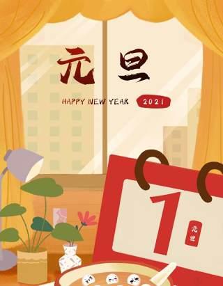 新年元旦2021跨年人物插画PSD设计素材27