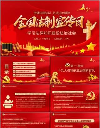 红色党政风全国法制宣传日宪法党建汇报总结PPT模板