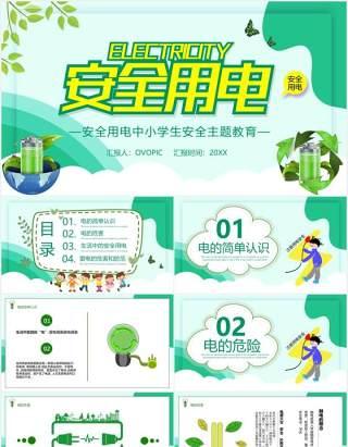 绿色卡通安全用电中小学生安全主题教育培训课件PPT模板