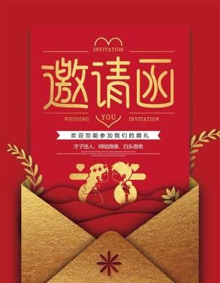 婚礼婚宴结婚邀请函卡片设计PSD海报模板素材8