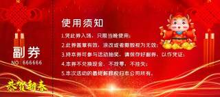 2021年红色喜庆公司企业年终晚会新年年会抽奖券PSD单面模板18