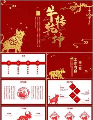 红色中国风牛年新年工作计划汇报总结PPT模板