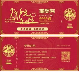 2021年红色喜庆公司企业年终晚会新年年会抽奖券PSD双面模板10