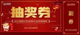 2021年红色喜庆公司企业年终晚会新年年会抽奖券PSD单面模板7