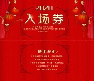2021年红色喜庆公司企业年终晚会新年年会抽奖券PSD双面模板19