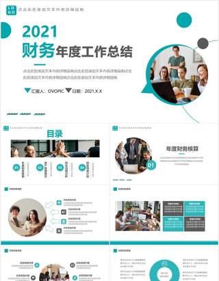 创意简约商务企业财务年度工作总结报告通用PPT模板