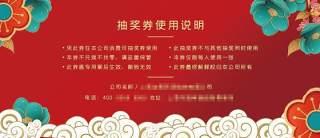 2021年红色喜庆公司企业年终晚会新年年会抽奖券PSD单面模板14