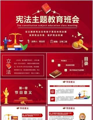 红色国家宪法日主题教育班会教育培训通用PPT模板