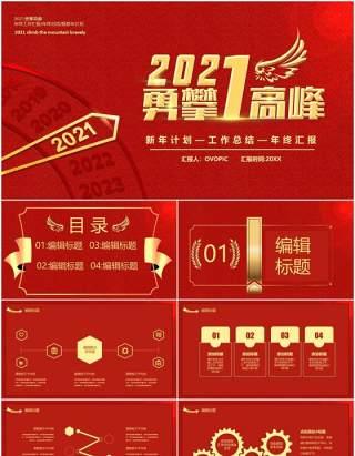 2021红色简约勇攀高峰公司年终工作总结新年计划年会报告PPT模板