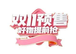 11.11宣传促销海报字体设计双十一文字艺术字素材配图PNG免抠透明元素120