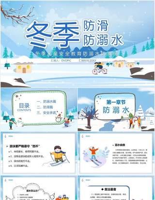 蓝色卡通风冬季防滑防溺水教育PPT模板