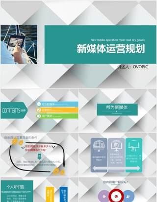 新媒体运营规划营销推广PPT模板