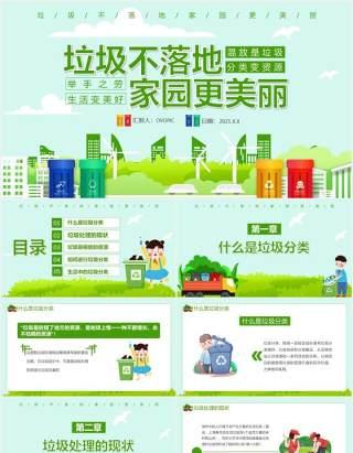 卡通小清新保护环境垃圾分类垃圾不落地家园更美丽主题班会PPT模板