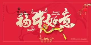 2021年新年春节牛气冲天贺岁喜庆牛年大吉海报PSD分层设计模板横板5