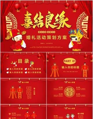 红色喜庆中国风喜结良缘婚礼活动策划方案结婚通用PPT模板