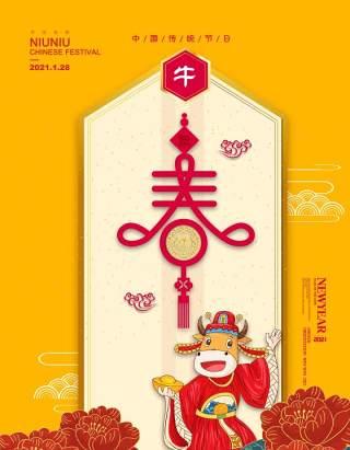 2021年新年春节牛气冲天贺岁喜庆牛年大吉海报PSD分层设计模板竖版10