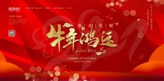 2021年新年春节牛气冲天贺岁喜庆牛年大吉海报PSD分层设计模板横板18