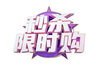 11.11宣传促销海报字体设计双十一文字艺术字素材配图PNG免抠透明元素102