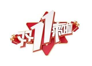 11.11宣传促销海报字体设计双十一文字艺术字素材配图PNG免抠透明元素107