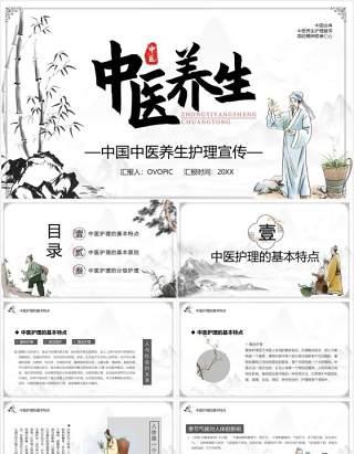 中国风中医养生宣传介绍PPT模板