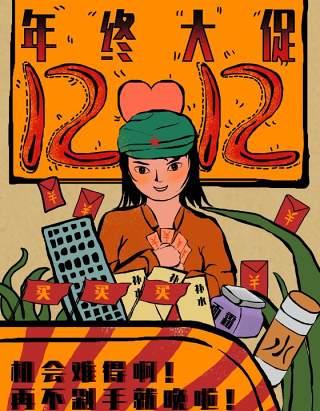 手绘复古卡通双十二促销活动宣传海报PSD平面设计插画素材23