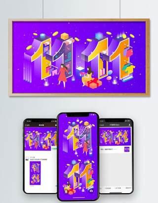 电商淘宝天猫购物促销活动2.5D立体插画AI设计海报素材22