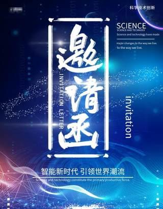 企业年会公司年度庆典科学技术创新邀请函卡片设计PSD海报模板素材